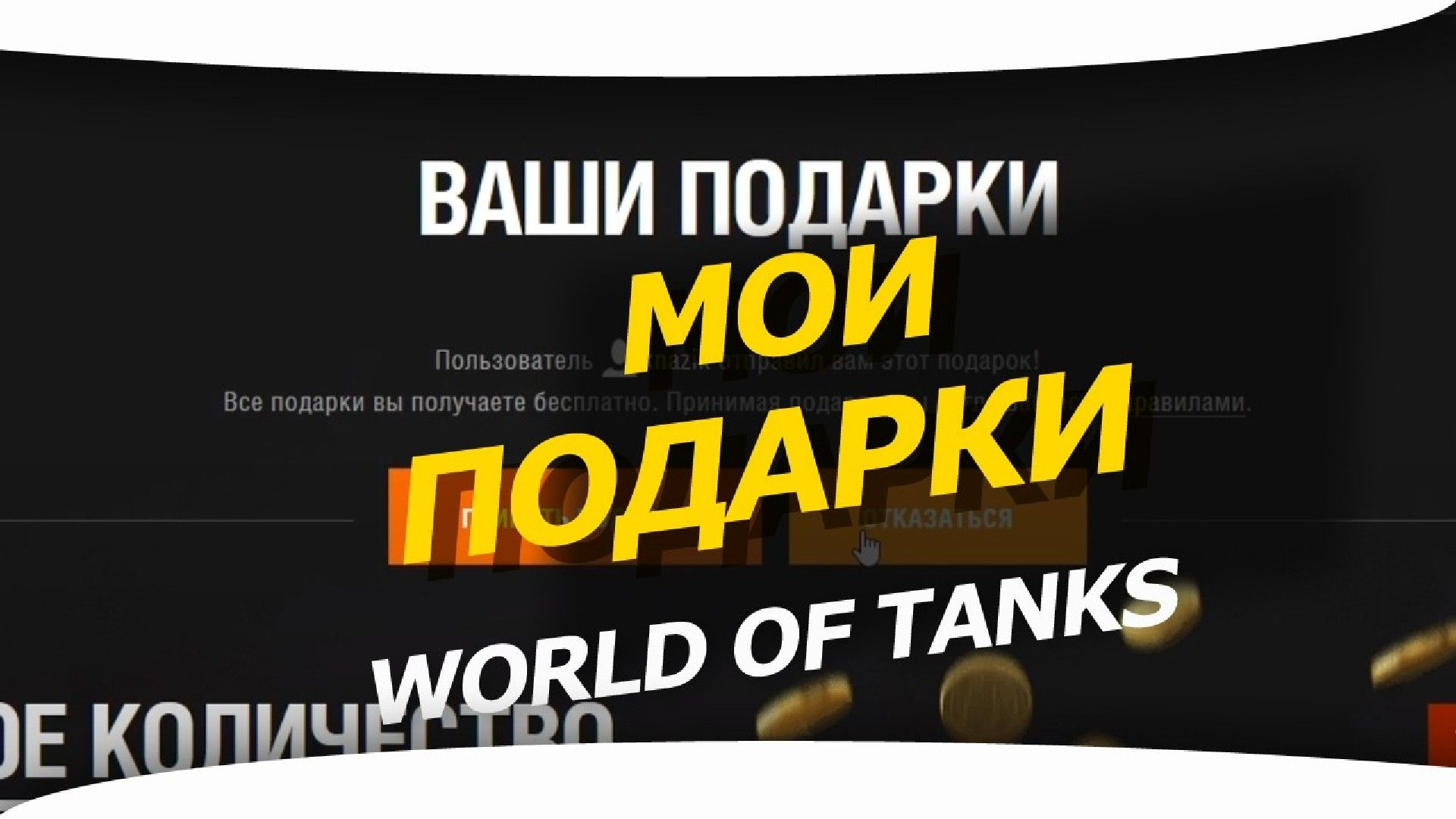 Мои Подарки в World of Tanks.