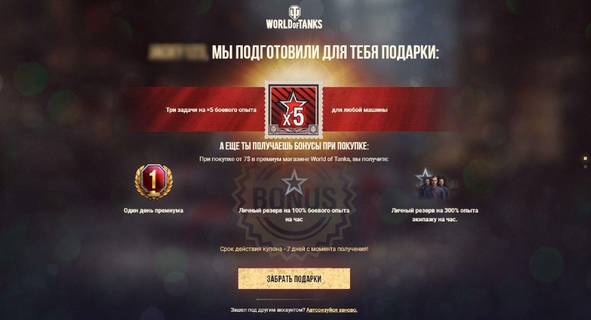 Prizebox - ежемесячная награда в World of Tanks.
