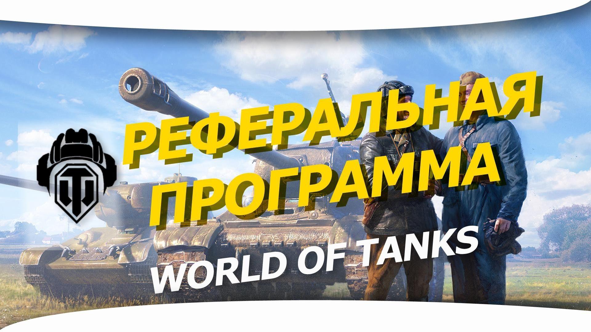 Реферальная программа world of tanks - условия, что выбрать и какие танки в награду