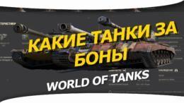 Какой танк купить за боны для фарма в WoT.