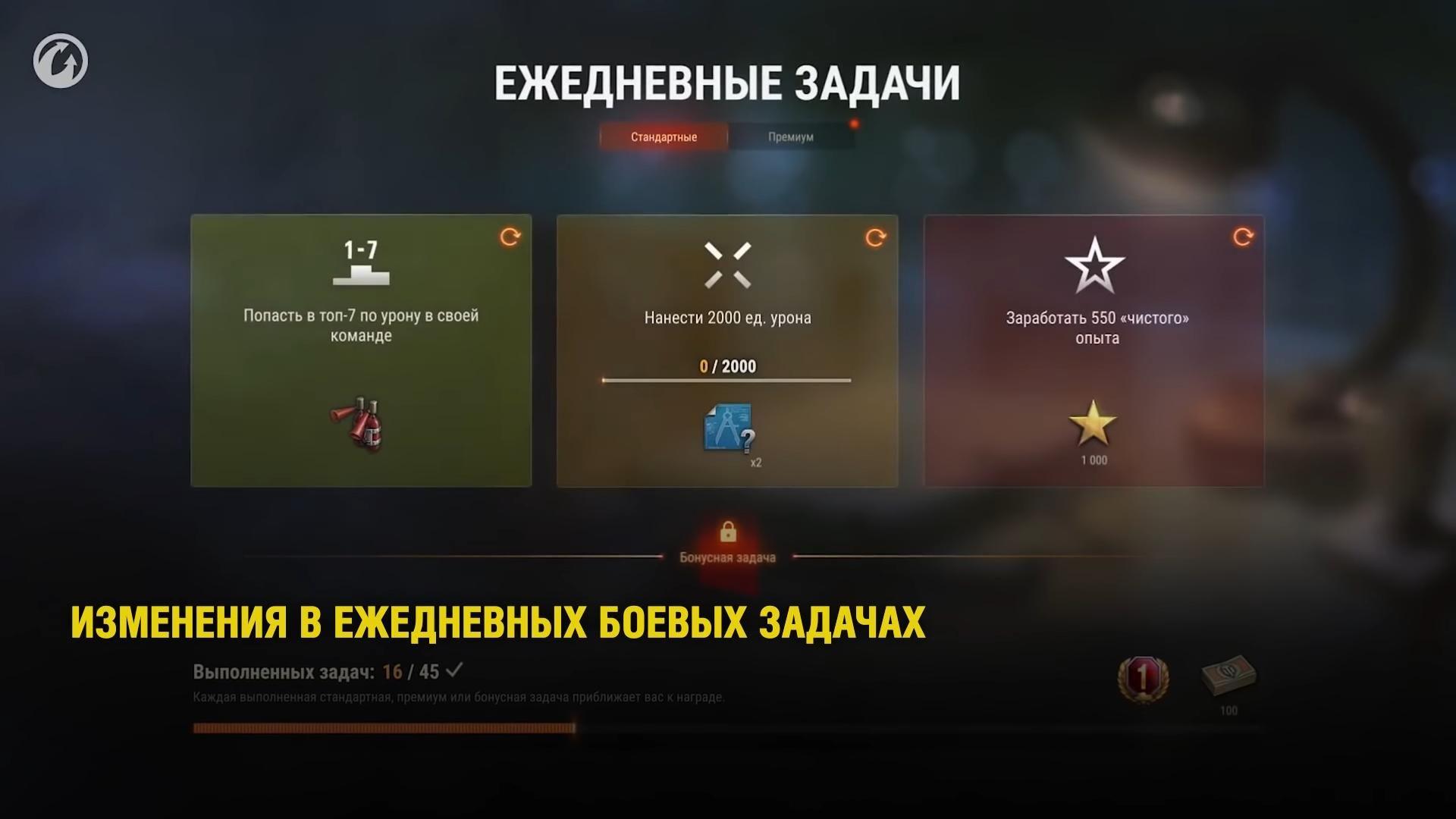 Изменения в ежедневных боевых задачах после выхода обновы 10.1.1.